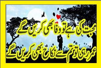 Mohabbat Ki Hai Hal E Dil Urdu Shayari Urdu Sms Urdu