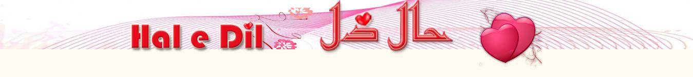 EID Poetry | Hal e Dil - Urdu Shayari, Urdu SMS, Urdu Poetry